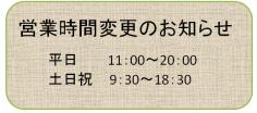 営業時間変更2-20140606
