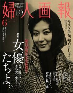婦人画報6月号表紙_01