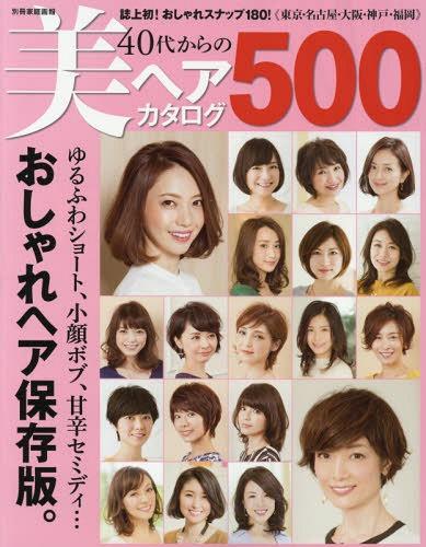 美ヘア500