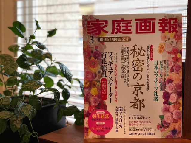 雑誌「家庭画報」